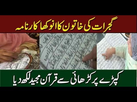 Lady of Pakistan write Nuskha of Quran Majeed with hand embroidery