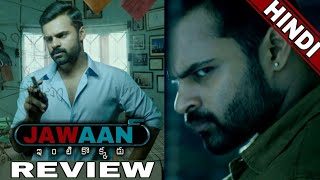 Jawaan New Telegu Movie Review In Hindi | Sai Dharam Tej