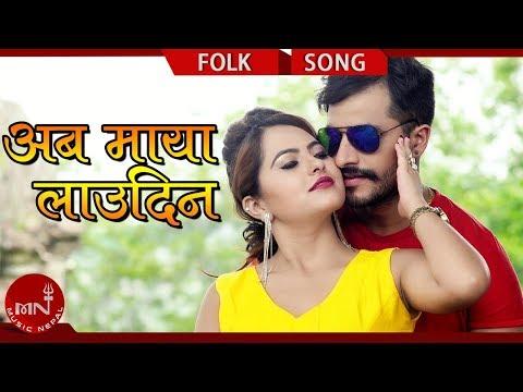 New Lok Dohori 2075/2018 | Aba Maya Laudina - Muna Thapa Magar & Aayush Pariyar Chanchale Ft. Bimal