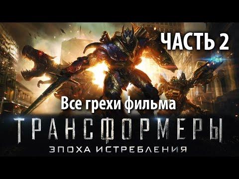 Кино Ua Онлайн ★★★ Трансформеры 1 Кино На Русском