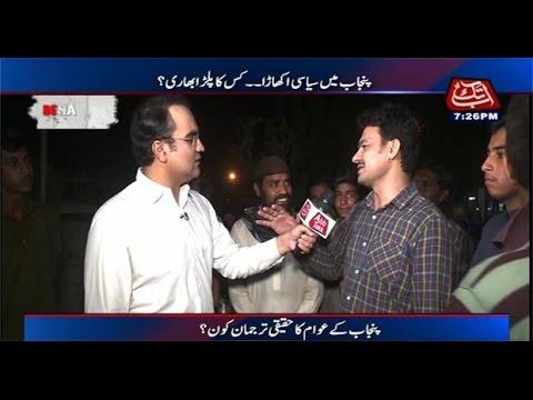 Abb Takk – Be Naqaab – 10 May 2017, PTI, PPP or PML N? Lahore Public poll