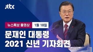[2021 문 대통령 신년 기자회견] 1월 18일 (월) 뉴스특보 풀영상 / JTBC News