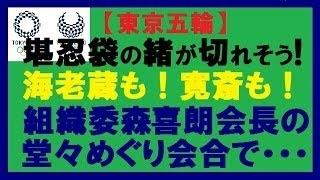 """小池都知事関連>海老蔵が野村萬斎が・・""""のらりくらり""""森会長に我慢の..."""