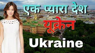 Ukraine in Hindi # Ukraine ki puri Jankari or  amazing facts