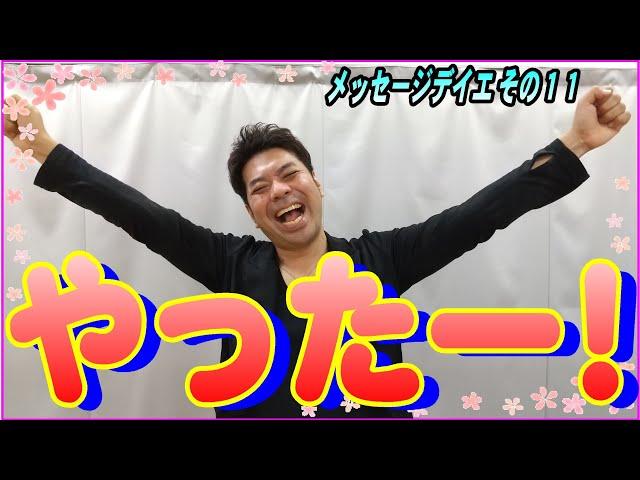【歓喜】やったー!【メッセージデイエ その11】/ デイエノボル【歌うナルシスト】