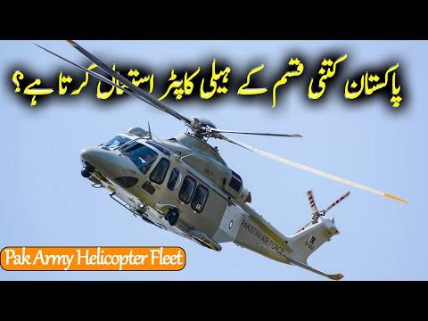 Pakistan Army Helicopters Fleet 2019 | Pak Army Aviation Heli Fleet 2019