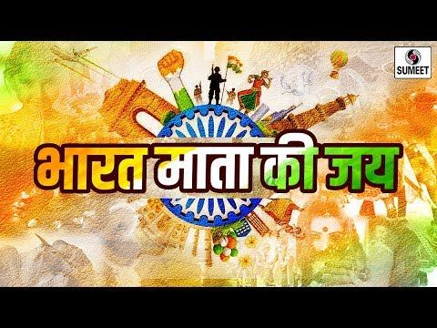 Bharat Mata Ki Jai - Patriotic Song - Sumeet Music
