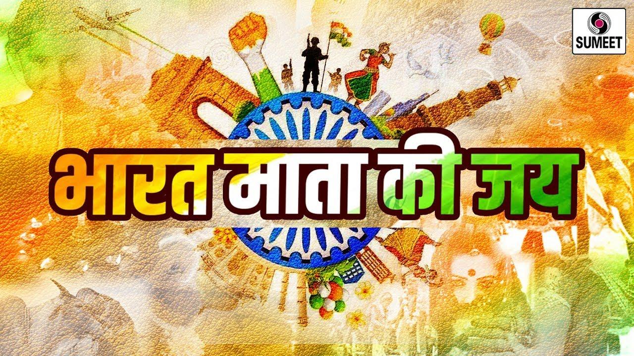 bharat mata ki jai patriotic song sumeet music youtube