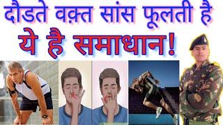 Indian army running, How to control breath, दौडते वक़्त सांस फूलती है,  #informativehks