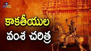 కాకతీయుల వంశ చరిత్ర || Kakatiya dynasty history ||  Eyeconfacts