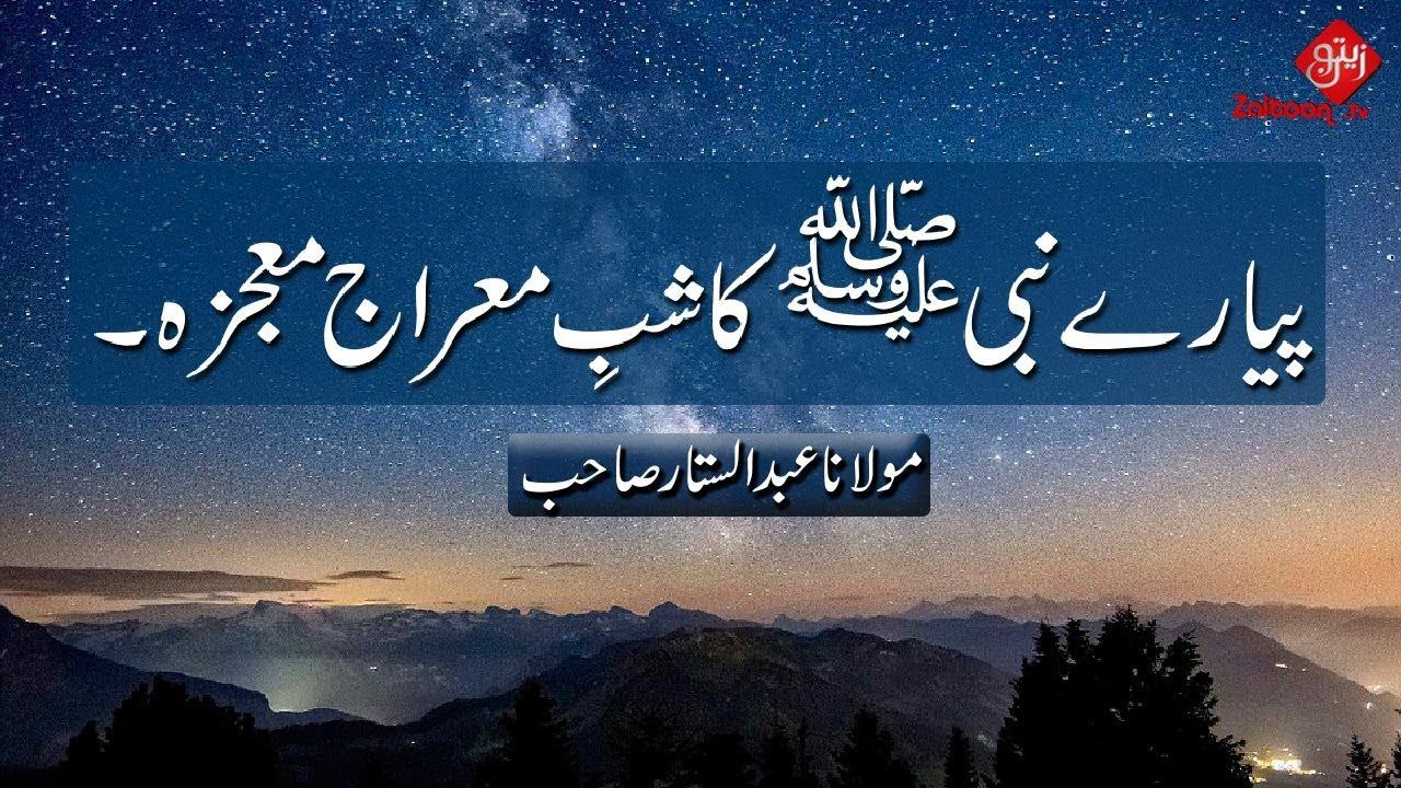 Pyaray Nabi (S.A.W.W) ka Shab-e-Mairaj ka Mojza | Maulana Abdus Sattar Sahab