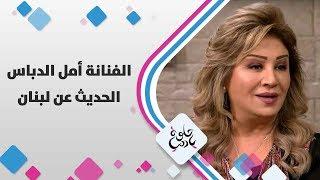 الفنانة أمل الدباس -  الحديث عن لبنان