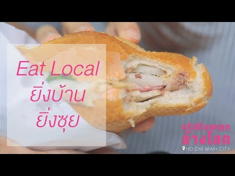 ทริปกินแหลกล้างโลก Ho Chi Minh City EP. 11 - Eat Local ยิ่งบ้าน ยิ่งซุย
