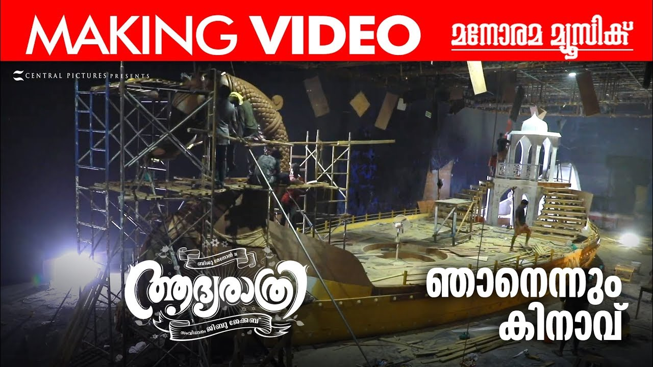 Njanennum Kinavu Kaanum | Aadya Raathri | Song Making Video | Jibu Jacob | Central Pictures