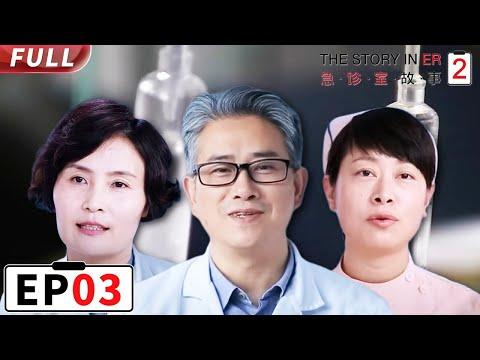 """《急诊室的故事》第二季第3期20151105: 信任与理解,急诊室最需要的""""救命药"""" The Story In ER II EP.3【东方卫视官方超清】"""