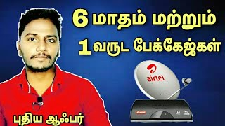 AIRTEL DTH 6 மாதம்,1 வருட புதிய பேக்கேஜ்கள் || AIRTEL DTH 6 MONTH 1YEAR PACKAGE || for Tamil