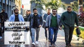 محدث.. بالفيديو والصور.. الظهور الأول لحسين الشحات في الأهلي