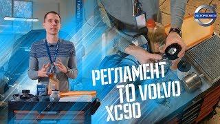 Как не убить дизельный Volvo XC90? Регламент ТО Volvo