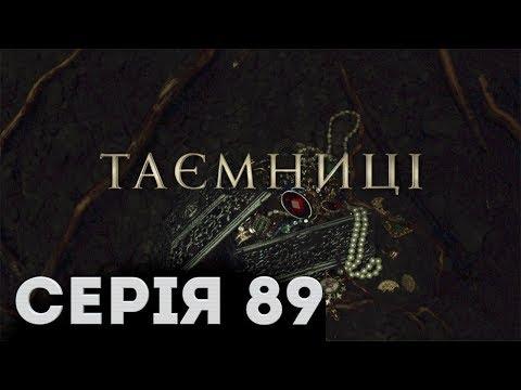 Таємниці (Серія 89)