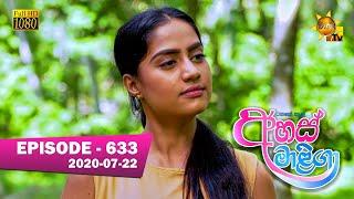 Ahas Maliga | Episode 633 | 2020-07-22 Thumbnail