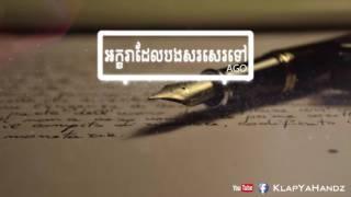 AGO - អក្ខរាដែលបងសរសេរទៅ (Akara Bong Sorse Tov) [Official Audio]