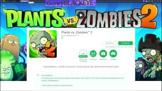 PLants Vs Zombies 2 ВЗЛОМ 2017
