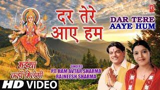 दर तेरे आये हम Dar Tere Aaye Hum I PT RAM AVTAR SHARMA I Devi Bhajan I Full HD Song