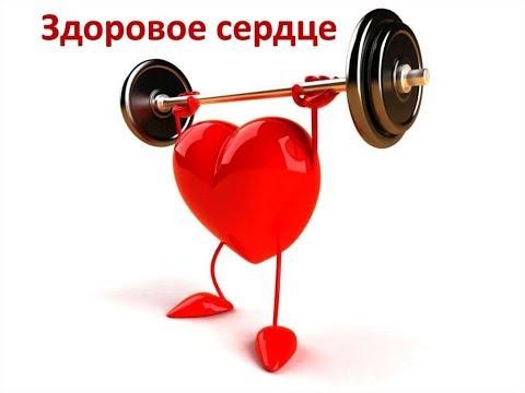 Питание для сердца и сосудов ® Fladt Natalya Official Channel