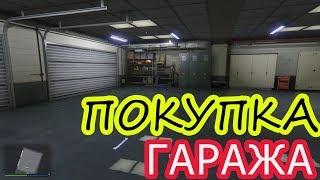 Где купить гараж в ГТА 5