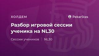 30NL Анализ сессии ученика от PekarStas