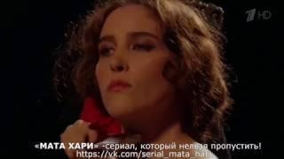 МАТА ХАРИ -видео рецензия на фильм.  / Сериал  2017