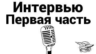 Интервью - Первая часть