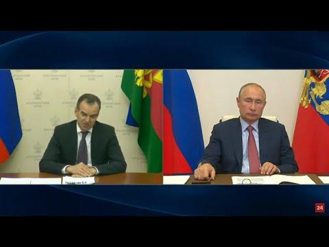 Рабочая встреча Путина с губернатором Краснодарского края от 21.05.20. Прямая трансляция