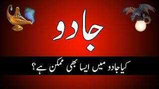 jadu : jadoo : jadu aur jinnat ki hakiqat in urdu with Dr Khurram/pasand aapki