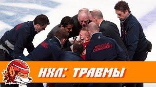Топ-10 самых страшных травм в истории НХЛ (18+)