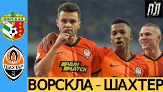 ВОРСКЛА ШАХТЕР Прогноз на футбол 20 Тур Украинская Премьер Лига 2021 Обзор матча 4 04 2021
