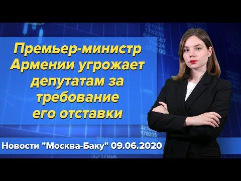 Премьер-министр Армении угрожает