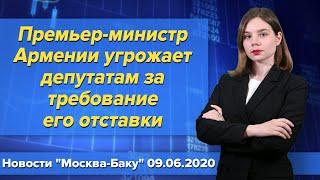 """Премьер-министр Армении угрожает депутатам за требование его отставки. Новости """"Москва-Баку"""" 9 июня"""