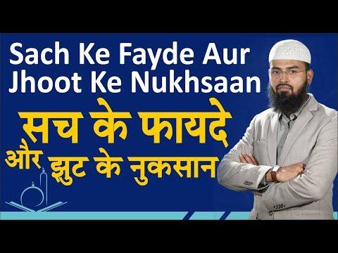 Sach Ke Fayde Aur Jhoot Ke Nukhsaan - Benefit of Truth & ill Effects of Lies By Adv. Faiz Syed