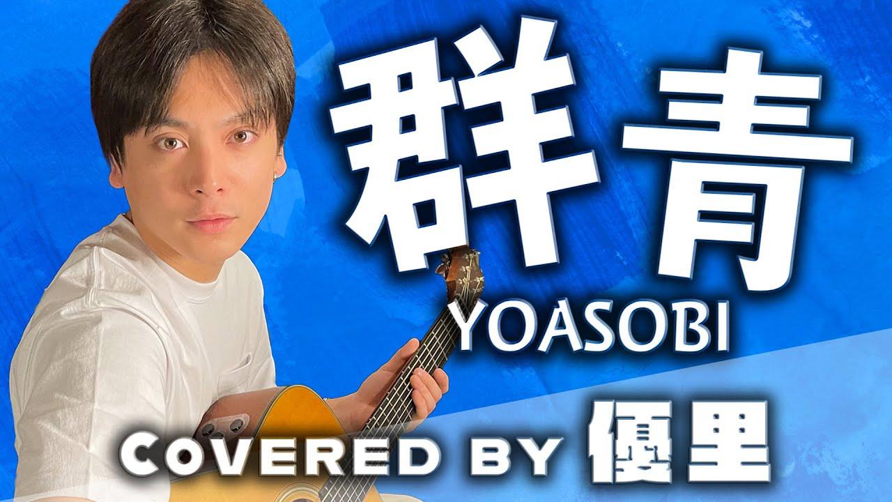 YOASOBIの【群青】を歌ってみた【cover】