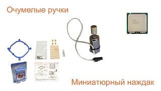 Очумелые ручки - ручной наждак, Zalman CNPS7000-AlCu, PENTIUM D945