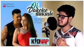 Oi Dakche Aakash ( Cover ) | Kidnap New Song | Dev | Rukmini Maitra | Pawandeep | Rahul Ghsoh mp3 song download