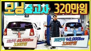 [중고차] 모닝 320만원 소모품 전부 수리완료 - 4…