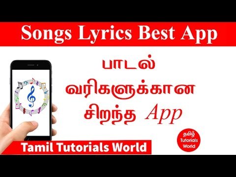 Songs Lyrics Best App Tamil Tutorials World_HD