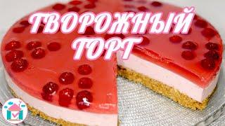 Творожный Торт(Пирог) С Малиной Без Выпечки🍰🤗  Простой Рецепт Торта Из Творога