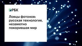 Ловцы фотонов: русская технология, незаметно покорившая мир