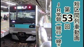 【短区間列車シリーズ】第53回 JR常磐緩行線509K列車 綾瀬→松戸 前面展望 (ゆっくり解説付き)