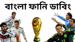Bangla Funny Dubbing | Germany vs Mexico | FIFA World Cup 2018 | Russia | Doronto squad