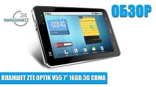 "Планшет ZTE Optik V55 7"" 16gB 3G CDMA"