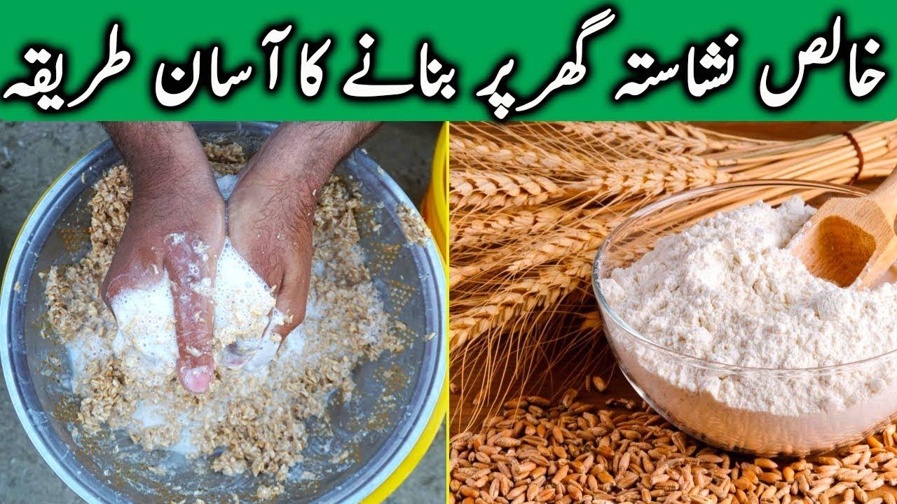Download Nishasta Bnany ka Tareeqa   Nishasta Making   نشاستہ بنانے کا طریقہ   Making Pure Nishasta At Home